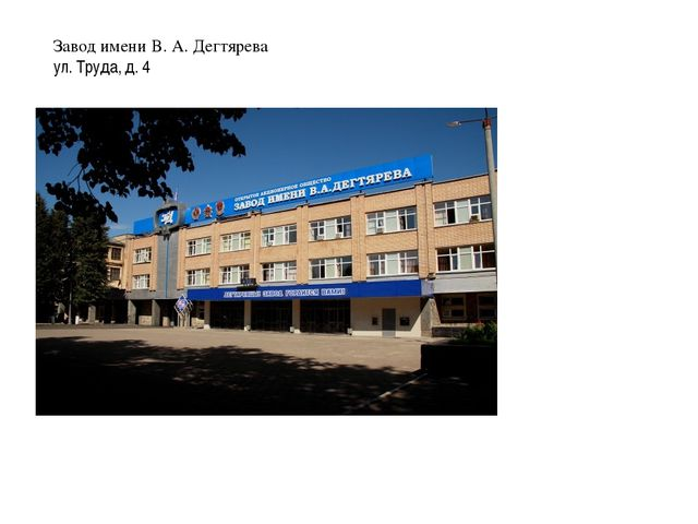 Завод имени В. А. Дегтярева ул. Труда, д. 4
