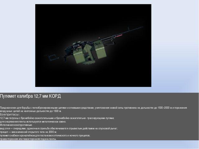 Пулемет калибра 12,7 мм КОРД Предназначен для борьбы слегкобронированными це...