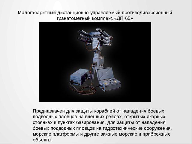 Малогабаритный дистанционно-управляемый противодиверсионный гранатометный ком...