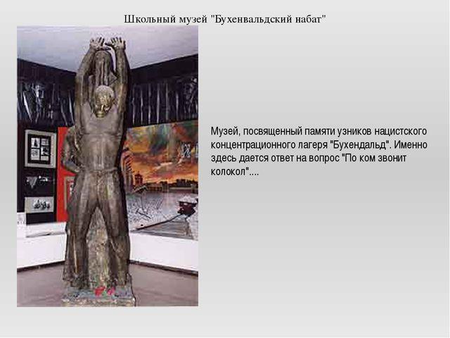 """Школьный музей """"Бухенвальдский набат"""" Музей, посвященный памяти узников нацис..."""