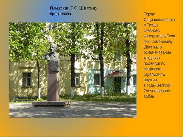 Памятник Г.С. Шпагину пр-т Ленина Герою Социалистического Труда славному кон...