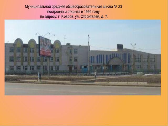 Муниципальная средняя общеобразовательная школа № 23 построена и открыта в 19...