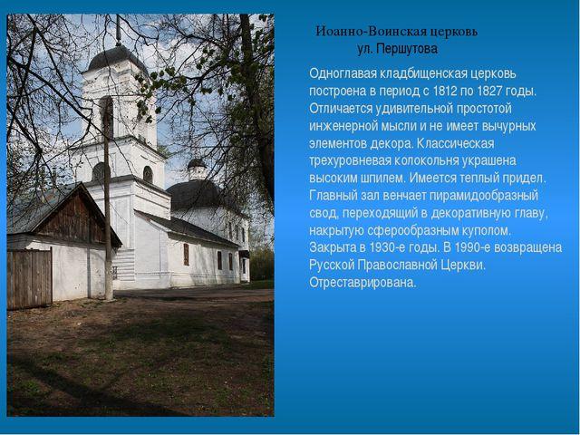 Иоанно-Воинская церковь ул. Першутова Одноглавая кладбищенская церковь постро...