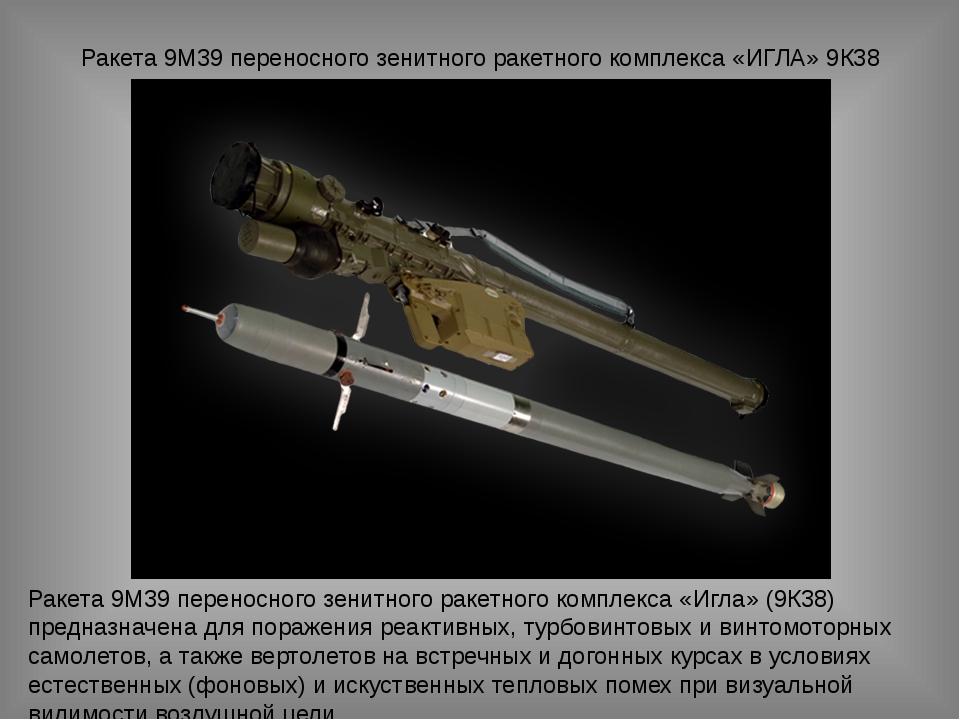 Ракета 9М39 переносного зенитного ракетного комплекса «ИГЛА» 9К38 Ракета 9М39...