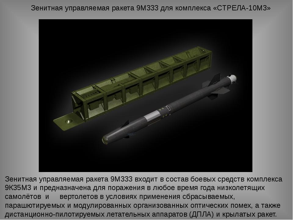 Зенитная управляемая ракета 9М333 для комплекса «СТРЕЛА-10М3» Зенитная управл...