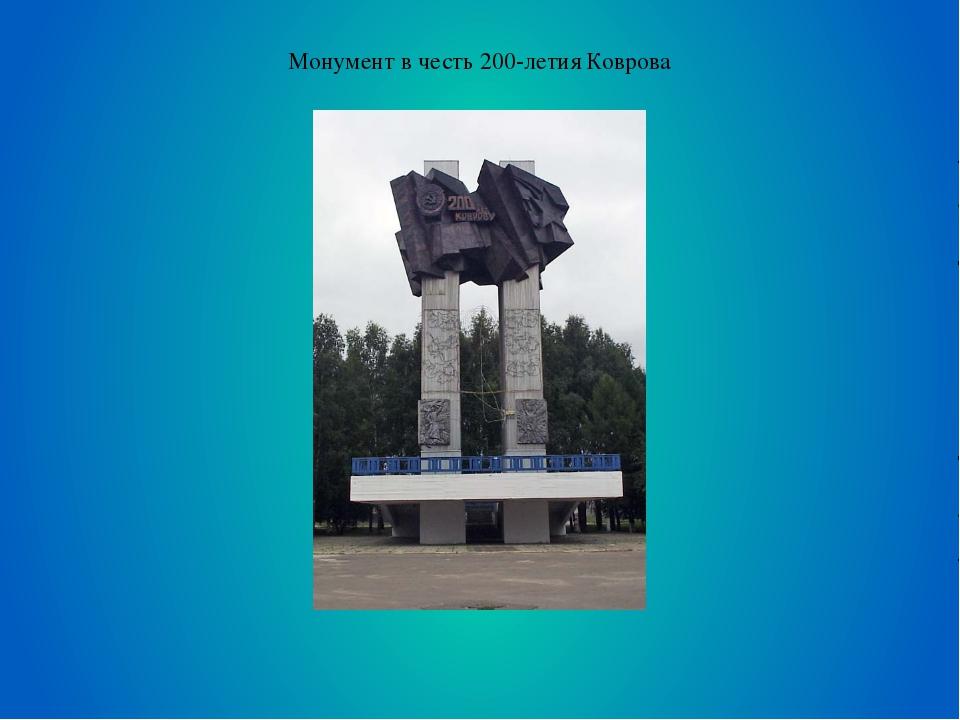 Монумент в честь 200-летия Коврова