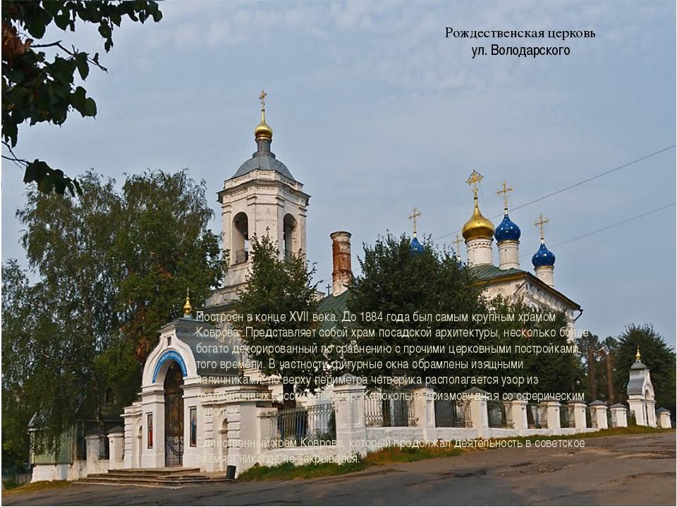 Рождественская церковь ул. Володарского Построен в конце XVII века. До 1884 г...