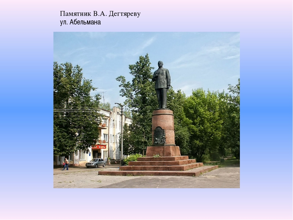 Памятник В.А. Дегтяреву ул. Абельмана