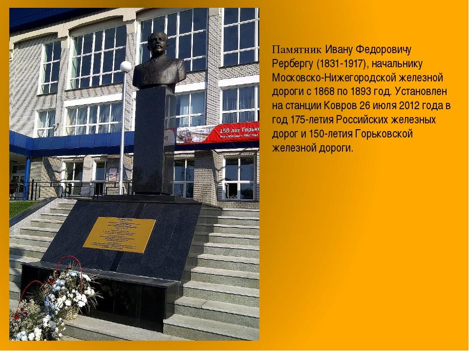 Памятник Ивану Федоровичу Рербергу (1831-1917), начальнику Московско-Нижегоро...