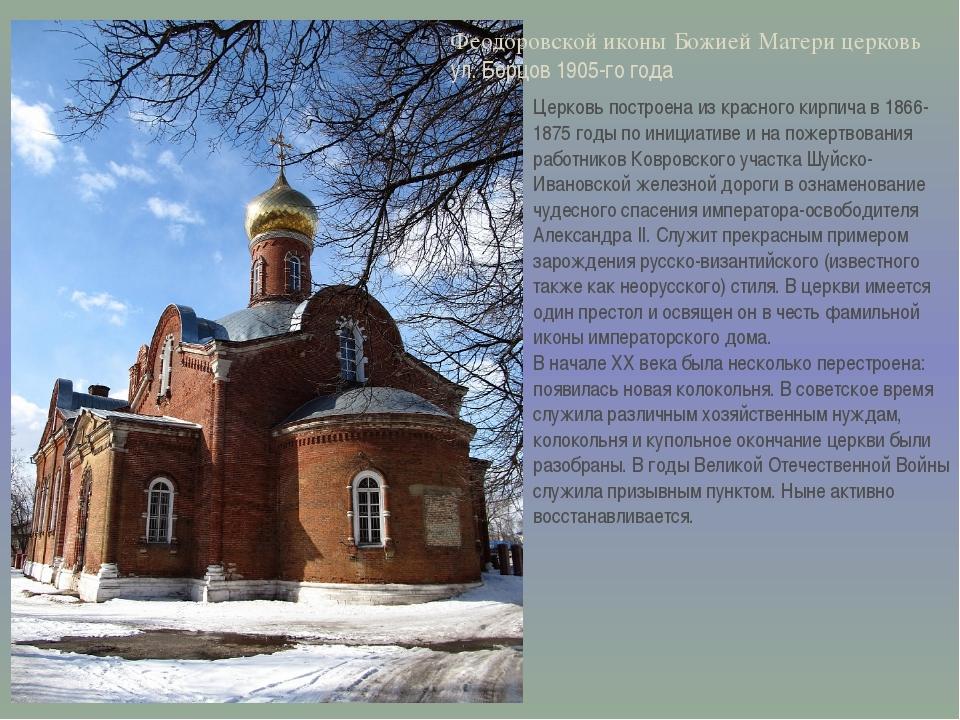 Феодоровской иконы Божией Матери церковь ул. Борцов 1905-го года Церковь пост...