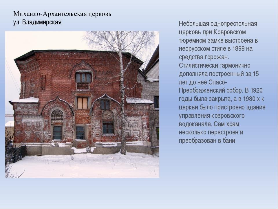 Михаило-Архангельская церковь ул. Владимирская Небольшая однопрестольная церк...
