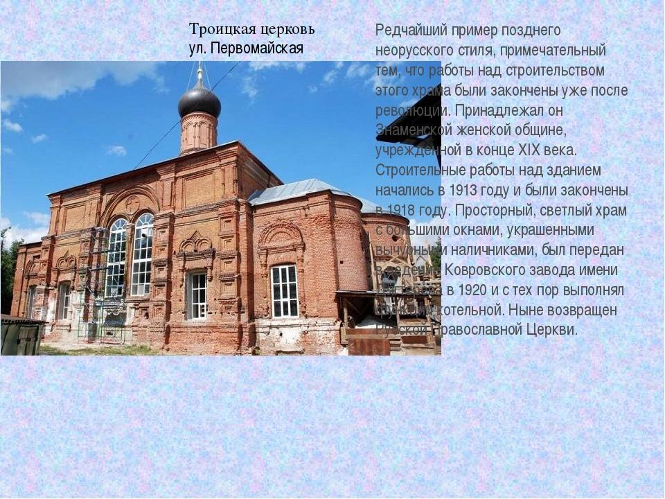 Троицкая церковь ул. Первомайская Редчайший пример позднего неорусского стиля...