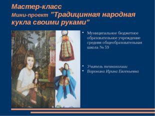 """Мастер-класс Мини-проект """"Традицинная народная кукла своими руками"""" Муниципал"""