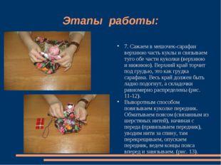 Этапы работы: 7. Сажаем в мешочек-сарафан верхнюю часть куклы и связываем туг