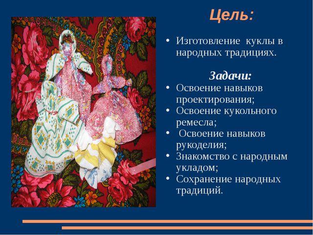 Цель: Изготовление куклы в народных традициях. Задачи: Освоение навыков проек...