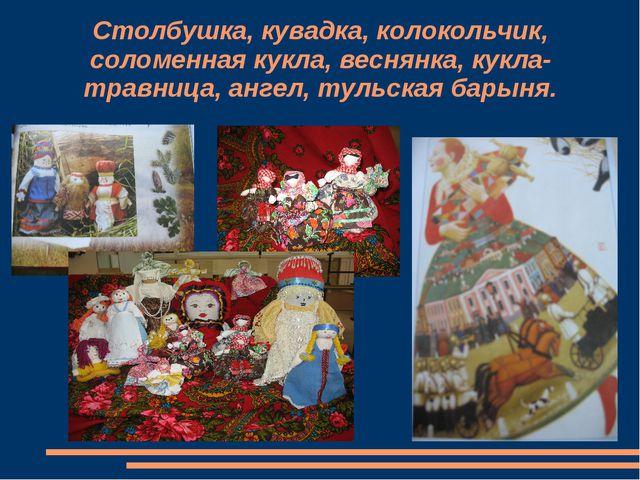 Столбушка, кувадка, колокольчик, соломенная кукла, веснянка, кукла-травница,...