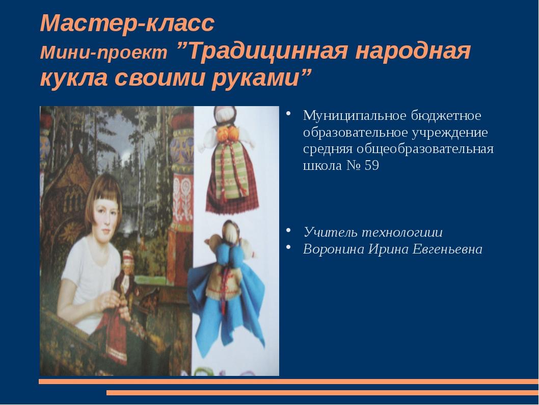 """Мастер-класс Мини-проект """"Традицинная народная кукла своими руками"""" Муниципал..."""