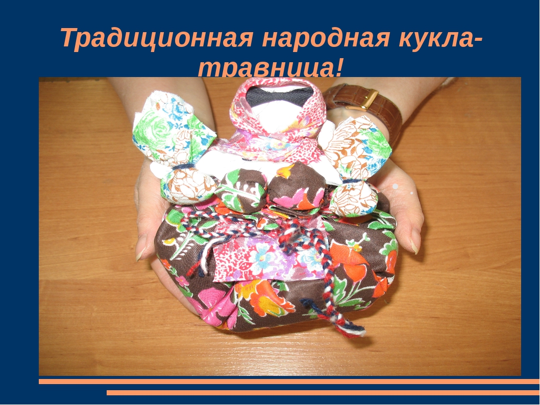 Традиционная народная кукла-травница! .