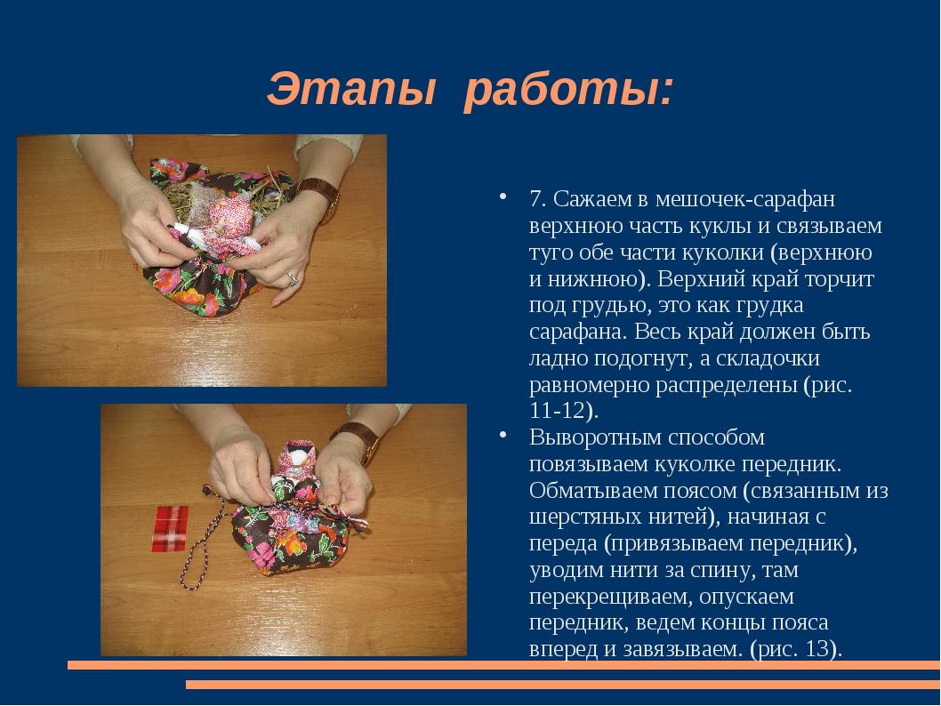 Этапы работы: 7. Сажаем в мешочек-сарафан верхнюю часть куклы и связываем туг...
