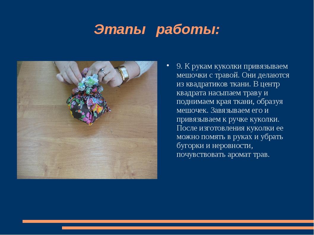 Этапы работы: 9. К рукам куколки привязываем мешочки с травой. Они делаются и...
