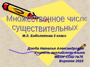 М.З. Биболетова 3 класс Дзюба Наталья Александровна Учитель английского языка