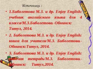 Источники : 1.Биболетова М.З. и др. Enjoy English: учебник английского языка