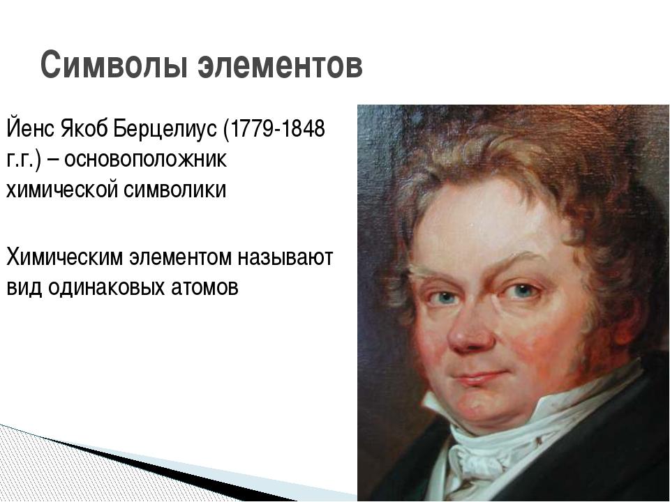 Йенс Якоб Берцелиус (1779-1848 г.г.) – основоположник химической символики Хи...