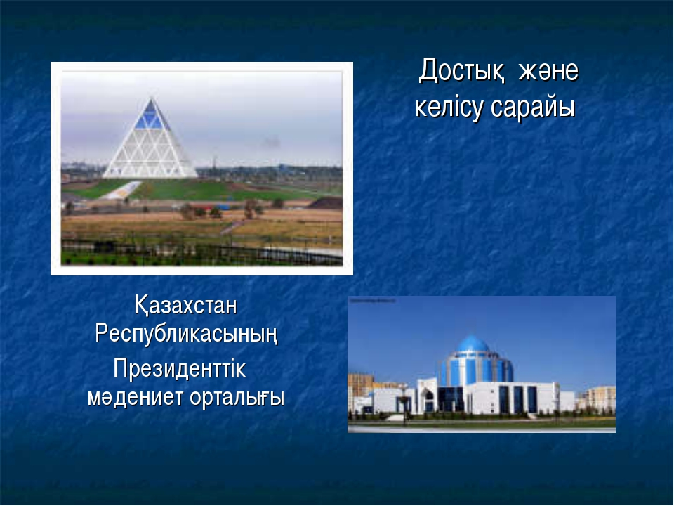 Достық және келісу сарайы Қазахстан Республикасының Президенттік мәдениет орт...