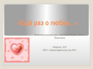 «Ещё раз о любви…» Интеллектуальная игра, посвященная Дню святого Валентина Ф