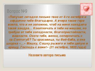 Вопрос №9 «Получил сегодня письмо твое от 4-го октября и сердечно тебя благод
