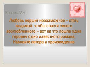 Вопрос №20 Любовь вершит невозможное – стать ведьмой, чтобы спасти своего воз
