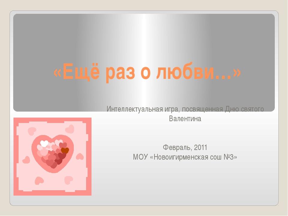 «Ещё раз о любви…» Интеллектуальная игра, посвященная Дню святого Валентина Ф...