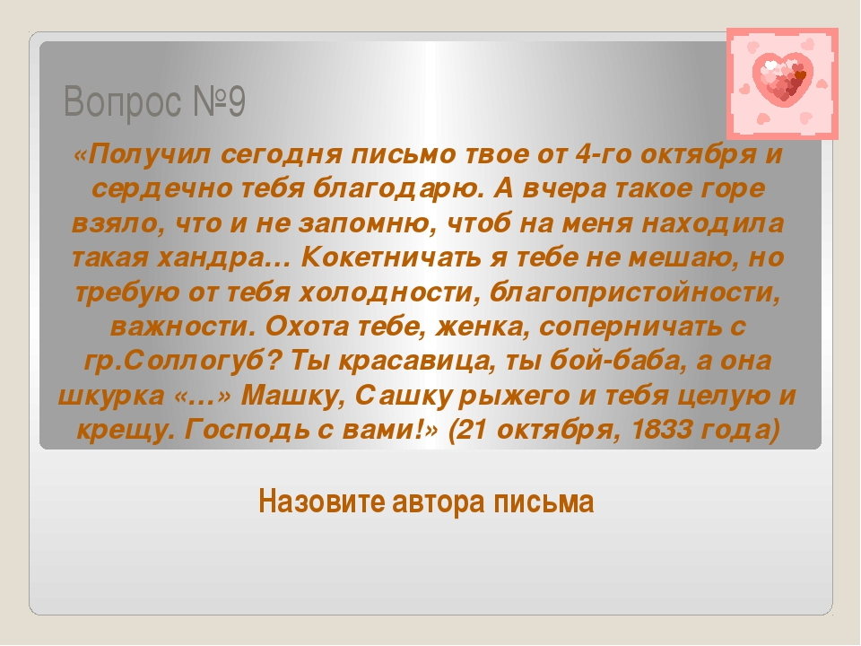 Вопрос №9 «Получил сегодня письмо твое от 4-го октября и сердечно тебя благод...