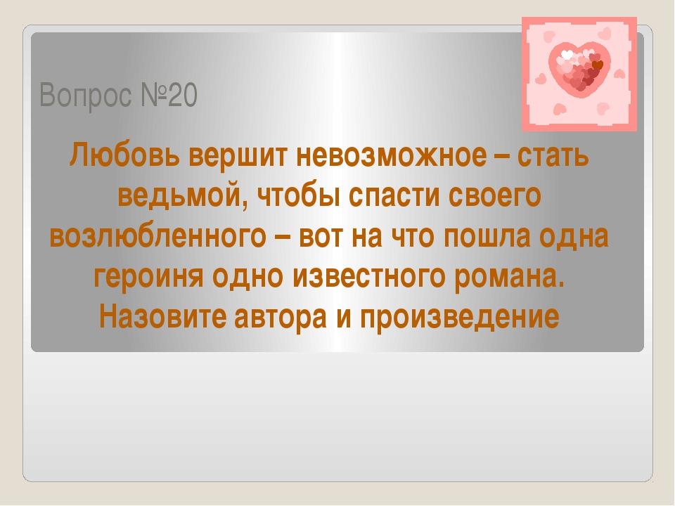 Вопрос №20 Любовь вершит невозможное – стать ведьмой, чтобы спасти своего воз...
