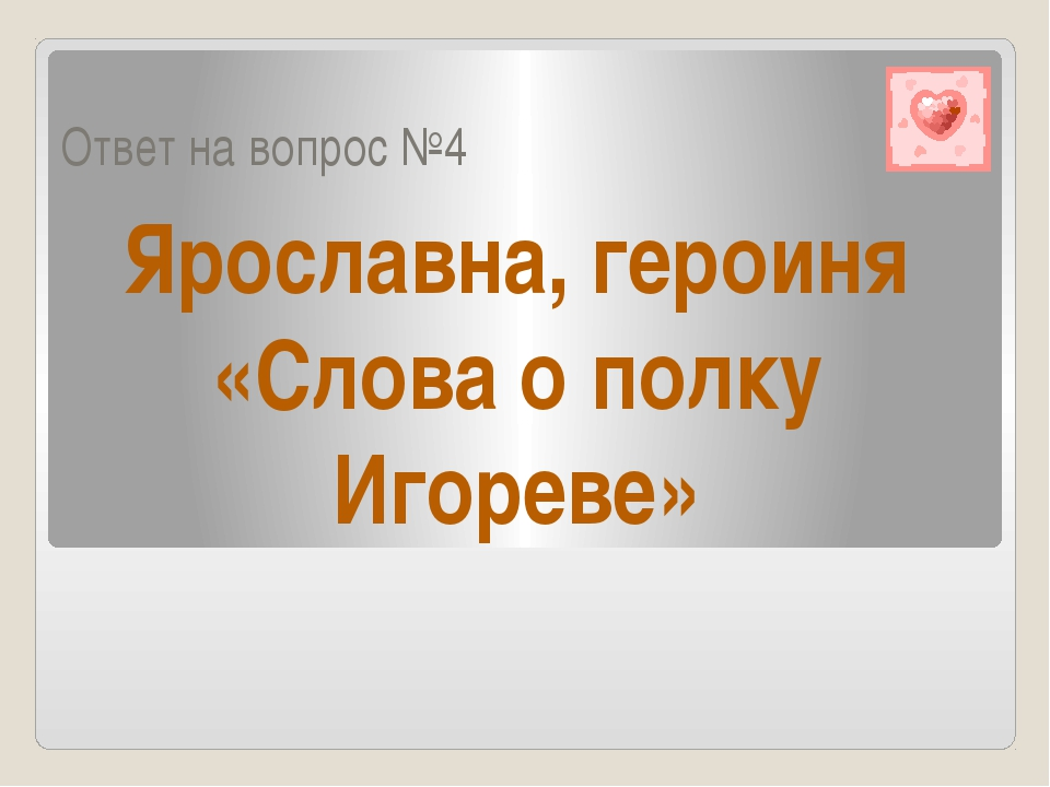 Ответ на вопрос №4 Ярославна, героиня «Слова о полку Игореве»