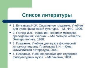 Список литературы 1. Булгакова Н.Ж. Спортивное плавание: Учебник для вузов фи