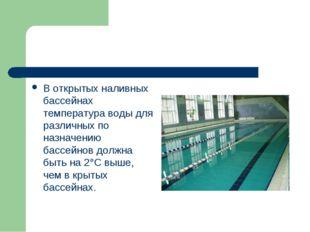 В открытых наливных бассейнах температура воды для различных по назначению ба