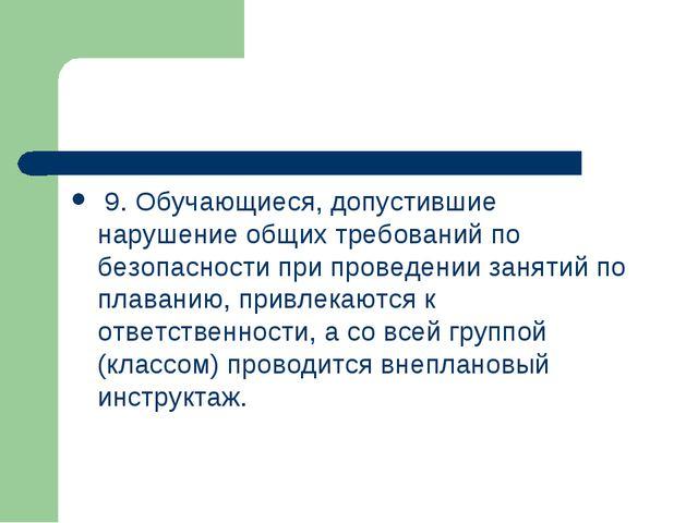 9. Обучающиеся, допустившие нарушение общих требований по безопасности при п...