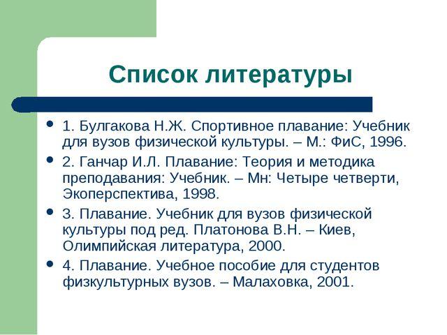 Список литературы 1. Булгакова Н.Ж. Спортивное плавание: Учебник для вузов фи...