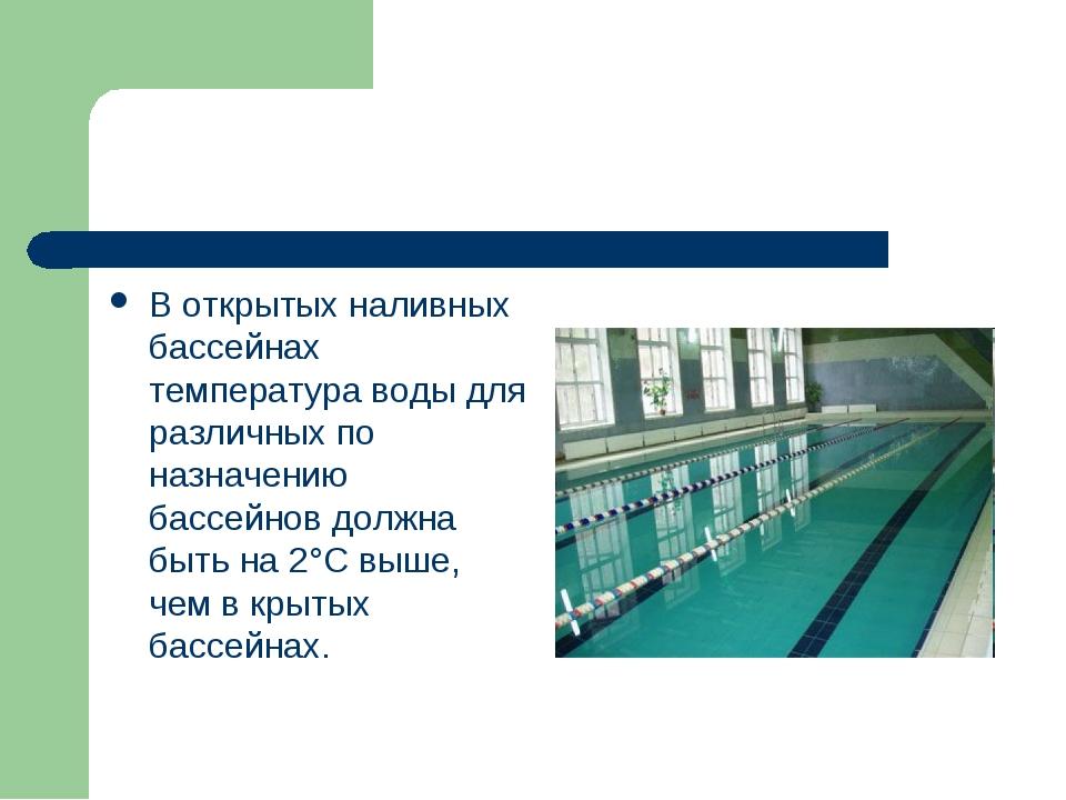 В открытых наливных бассейнах температура воды для различных по назначению ба...