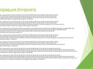 Информация Интернета https://yandex.ru/images/search?text=%D0%B1%D0%B5%D1%81%