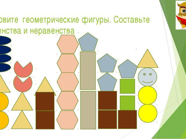 Назовите геометрические фигуры. Составьте равенства и неравенства