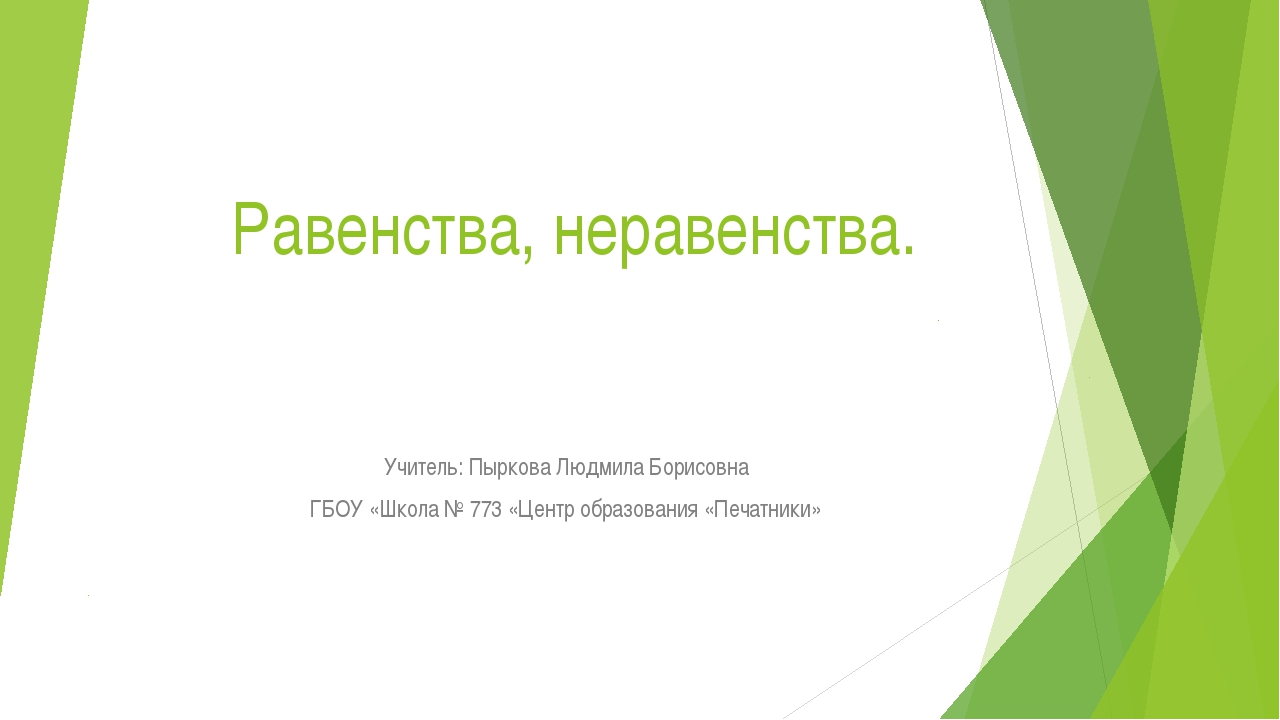 Равенства, неравенства. Учитель: Пыркова Людмила Борисовна ГБОУ «Школа № 773...