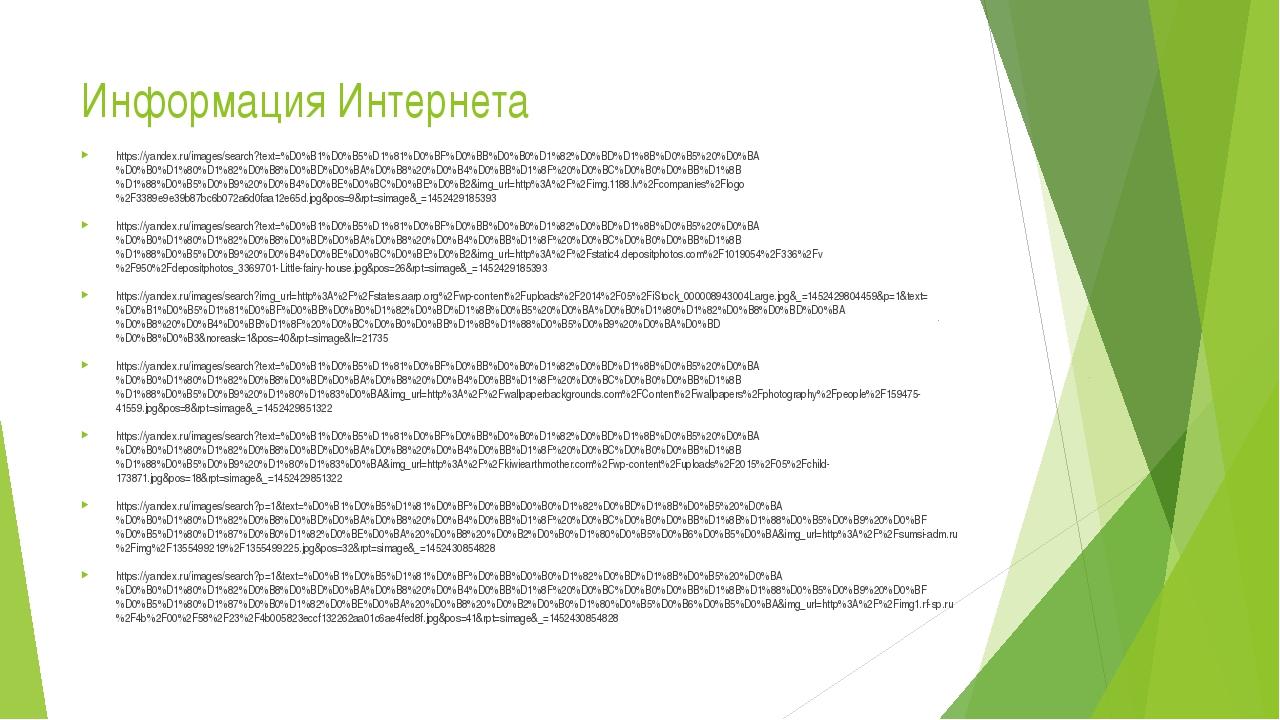 Информация Интернета https://yandex.ru/images/search?text=%D0%B1%D0%B5%D1%81%...