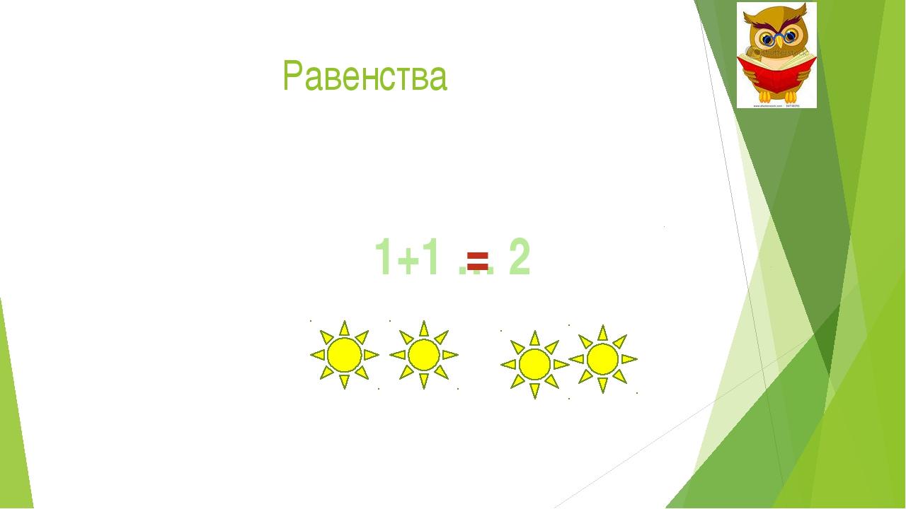 Равенства 1+1 … 2 =