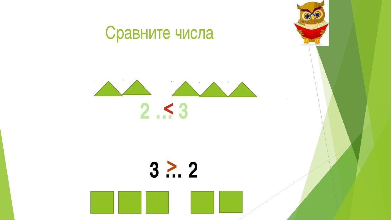 Сравните числа 2 … 3 < 3 … 2 >