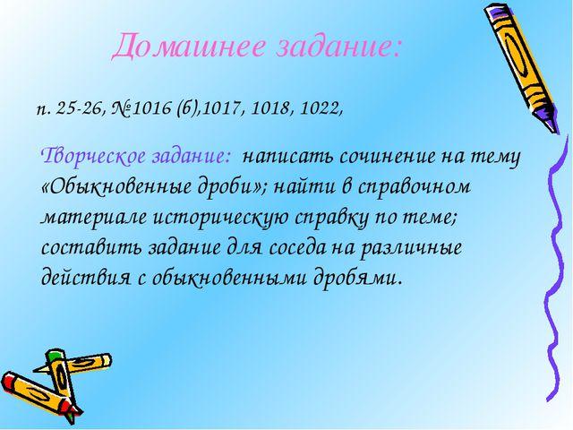 Домашнее задание: п. 25-26, № 1016 (б),1017, 1018, 1022, Творческое задание:...