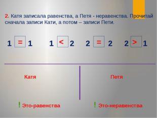 2. Катя записала равенства, а Петя - неравенства. Прочитай сначала записи Кат