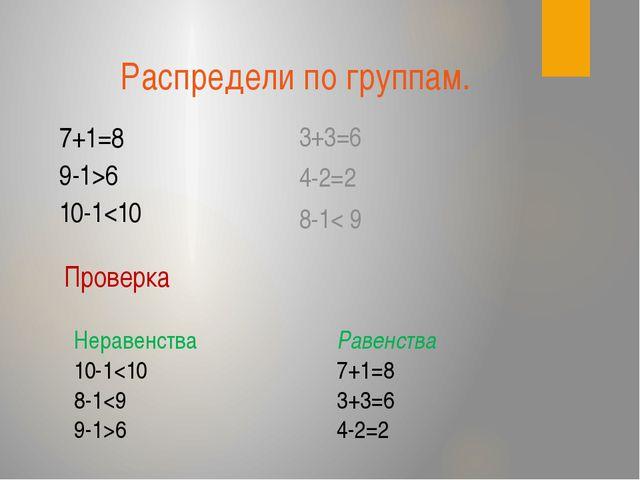 Распредели по группам. 7+1=8 9-1>6 10-1