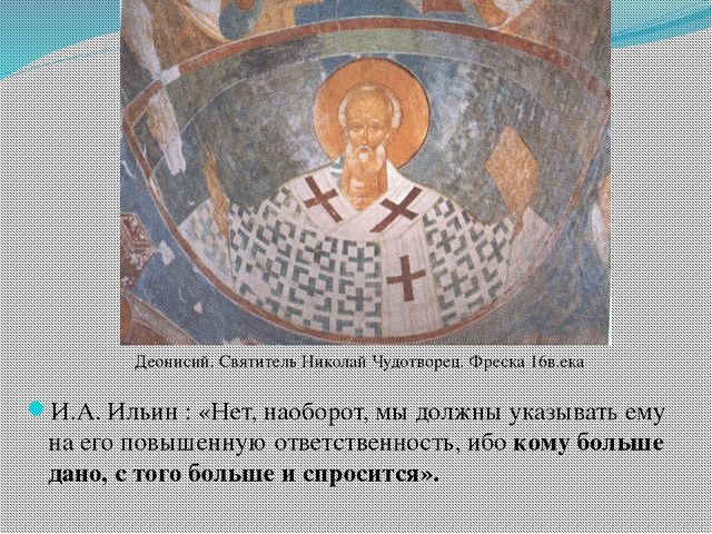 И.А. Ильин : «Нет, наоборот, мы должны указывать ему на его повышенную ответ...